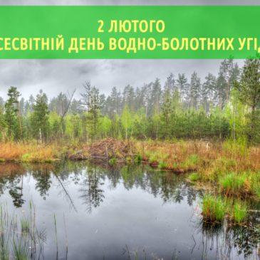 З Днем водно-болотних угідь!