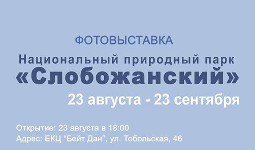 """Запрошуємо на виставку фоторобіт присвячену НПП """"Слобожанський""""!"""