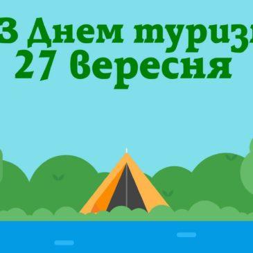 27 вересня – Всесвітній день туризму та День туризму в Україні!
