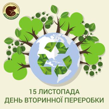 15 листопада – день вторинної переробки (рециклінгу)