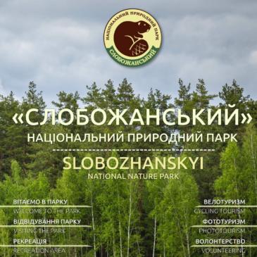 """Туристичний журнал НПП """"Слобожанський"""""""