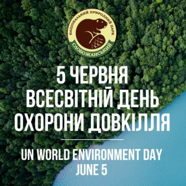 5 червня – Всесвітній день охорони навколишнього середовища (World Environment Day) 🌍