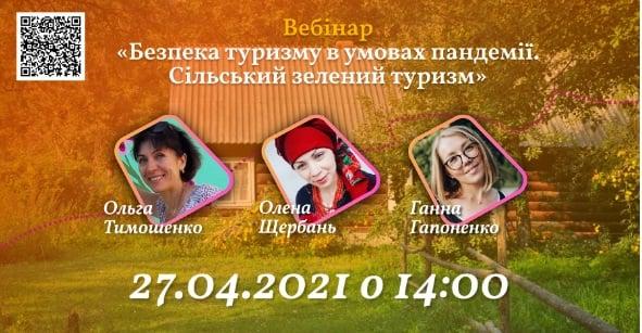 Участь в онлайн-семінарі «Безпека туризму в умовах пандемії. Сільський зелений туризм».