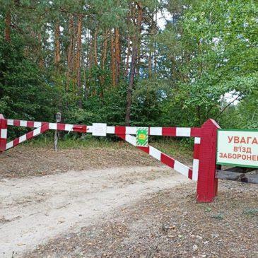 Карантинні обмеження на території парку